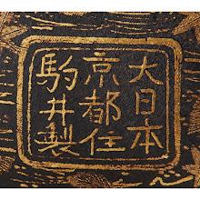 Photo: Dai Nihon Kyoto jyu Komai sei