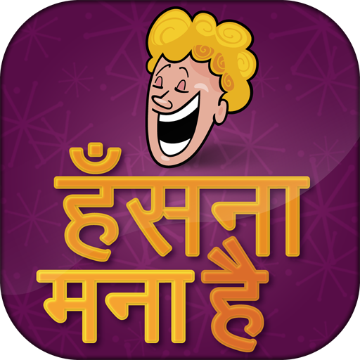 Hindi Chutkule Indian Jokes 20  file APK for Gaming PC/PS3/PS4 Smart TV