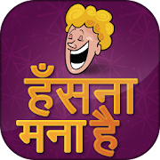 Hindi Chutkule Indian Jokes 2019