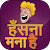 Hindi Chutkule Indian Jokes 20  file APK for Gaming PC/PS3/PS4 Smart TV