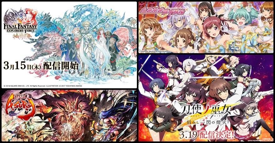 [AppGame NewRelease] รวมแอพเกมฝั่งญี่ปุ่นออกใหม่ปลายเดือนมีนาคม!