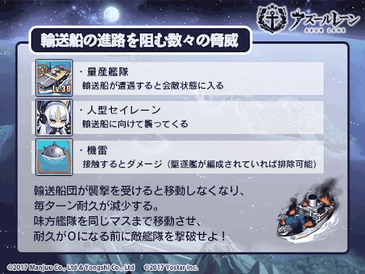海上護衛解説2