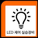LED 실습장비, 가방형