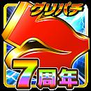 グリパチ~パチンコ&パチスロ(スロット)ゲームアプリ~ file APK Free for PC, smart TV Download