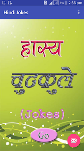 Hindi Jokes Latest- screenshot thumbnail