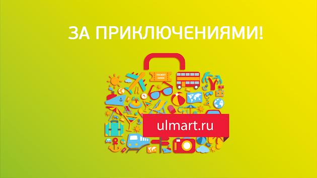 [YAML: gp_cover_alt] Юлмарт ulmart.ru
