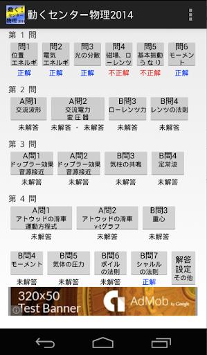 動くセンター物理2014