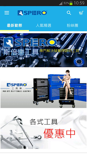 SPERO-斯倍樂工具