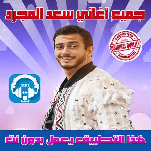 جميع اغاني سعد المجرد بدون نت Saad Lamjarred 2018