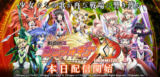 [Senki Zesshou Symphogear XD Unlimited] พร้อมเปิดให้บริการดาวน์โหลดแล้ว!