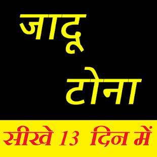 जादू टोना सीखे : Jadu Tona Sikhe (13 Days Course) - náhled
