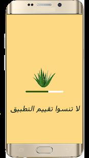 عالج ذاتك : التداوي بالأعشاب 2018 - náhled