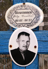 Photo: Колесников Федор Степанович (1887-1977)
