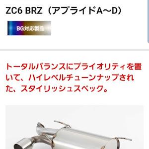 BRZ  Rカスタマイズパッケージのカスタム事例画像 なかゆーさんの2019年09月25日19:01の投稿