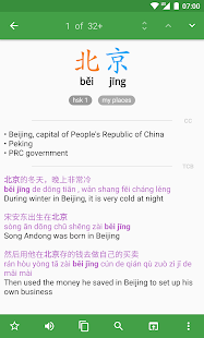 Hanping Chinese Dictionary Pro - náhled