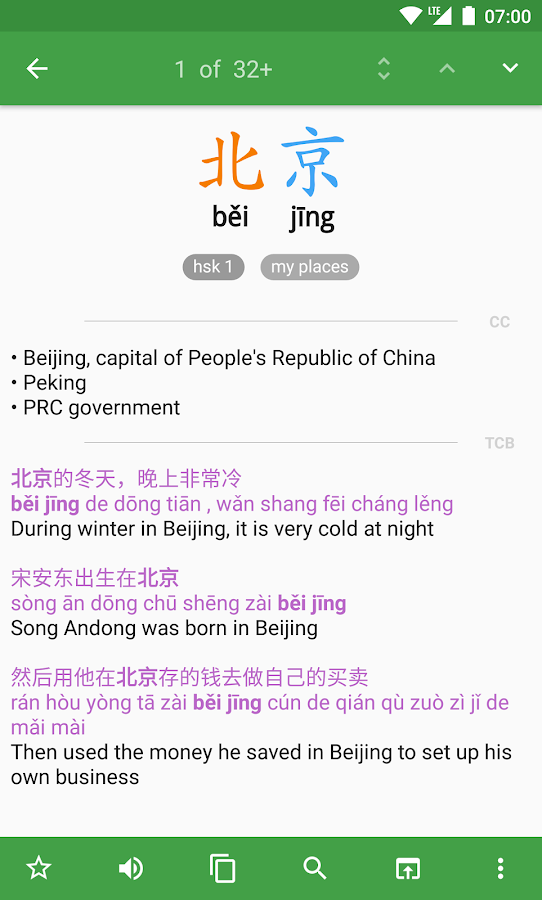 Hanping Chinese Dictionary Pro- screenshot