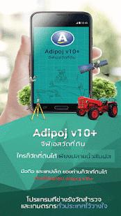 AdipojV10+(?????)????????????? screenshot