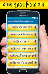 বাংলা জনপ্রিয় শিল্পীদের আধুনিক গান - náhled
