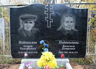 Photo: Недоносковы Андрей Тамофеевич (1883-1970) и Василиса Петровна (1900-1978) Фото для сайта http://новодевичье.рф