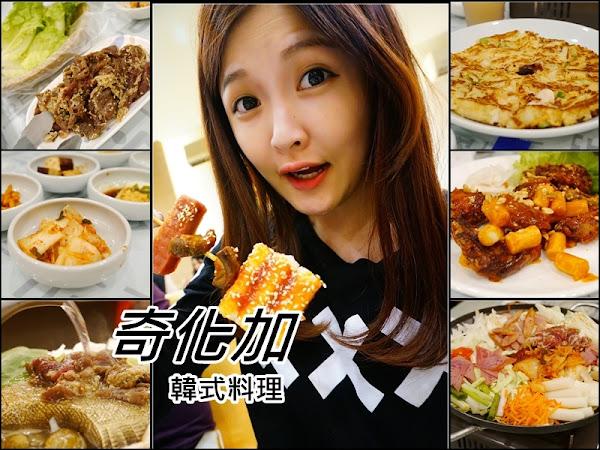 奇化加韓國料理