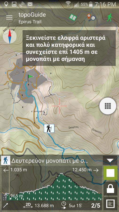 Epirus Trail - στιγμιότυπο οθόνης