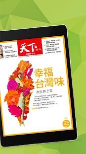 Kono電子雜誌-台灣,香港,日本當期雜誌線上看 - náhled