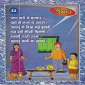 POEMS KIDS JAIN