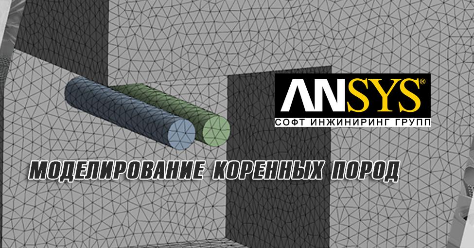 ANSYS Механика грунтов: моделирование коренных пород
