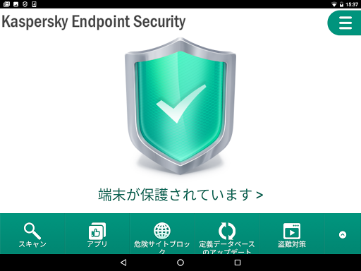 Kaspersky Endpoint Security JP screenshot 4