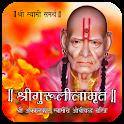 Swami Samarth Gurulilamrut
