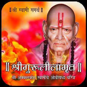 Swami Samarth Gurulilamrut download