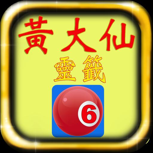 黃大仙六合彩 娛樂 App LOGO-APP開箱王