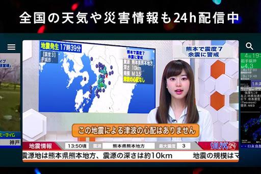 AbemaTV FRESH - 生放送を見放題