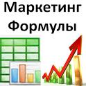 Маркетинг Формулы icon