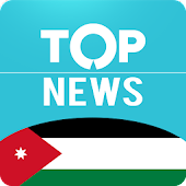 Top Jordan News - Arabic