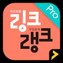 링크랭크 VOCA Pro icon