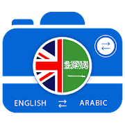 Arabic Camera & Voice Translator