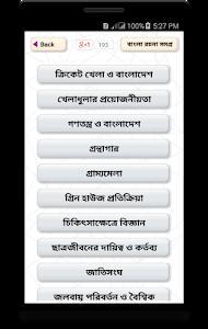 বাংলা রচনা সমগ্র screenshot 2