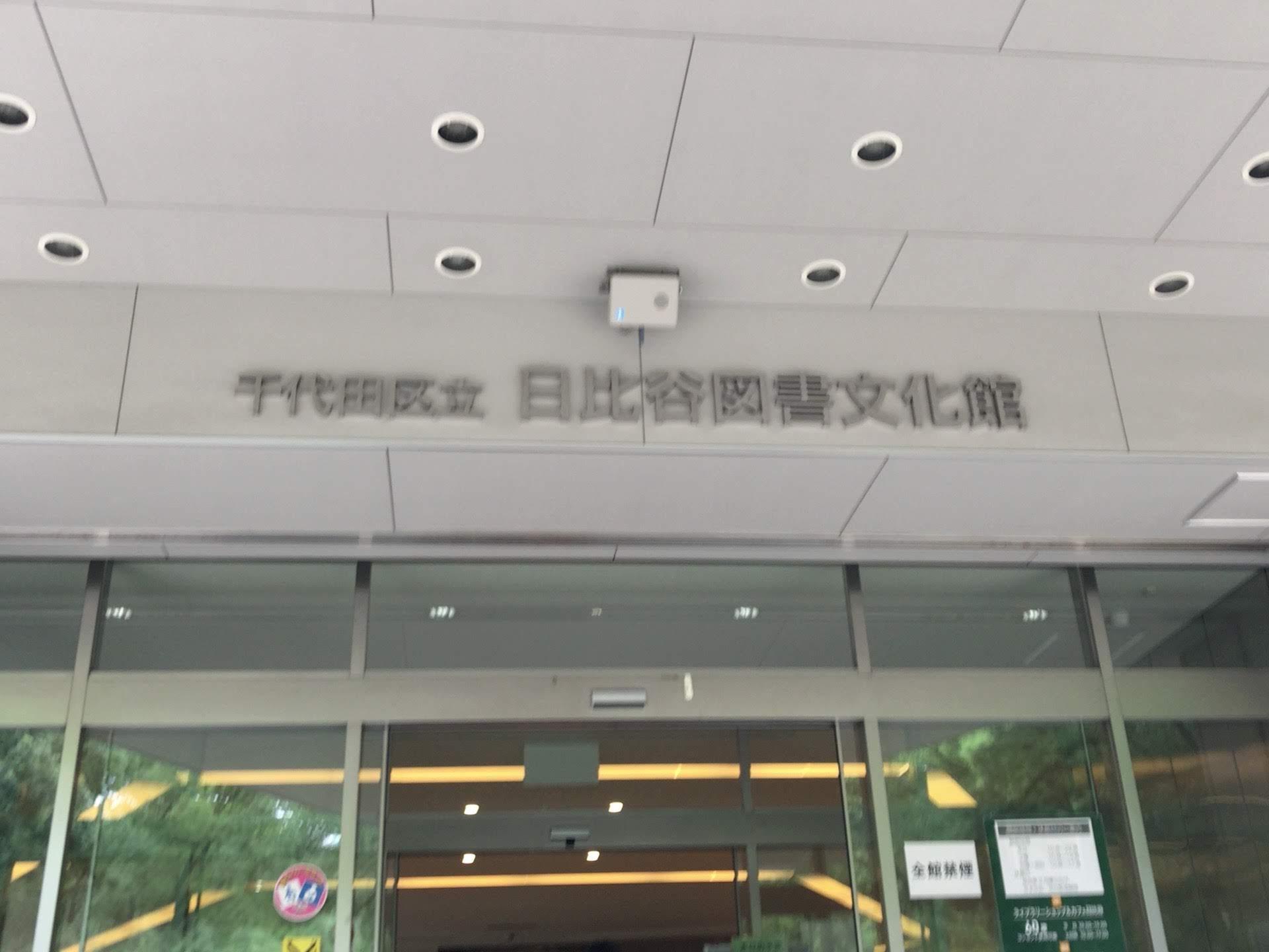 こんな「日比谷図書文化館」でした。(その3:臭い編)