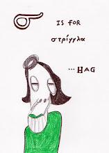 Photo: Glenn Carney Σ is for  στρίγγα ... Hag