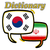Persian Korean Dictionary
