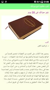 كتب عالمية تنيرحياتك - náhled