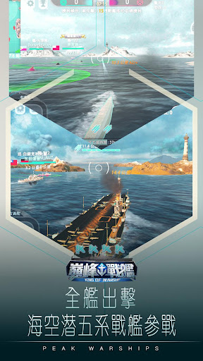 u5dd4u5cf0u6230u8266uff1au9032u64cau7684u822au6bcd  gameplay | by HackJr.Pw 12