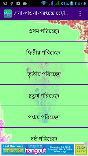 দেনা-পাওনা Dena Paona Novel