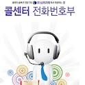 콜센터전화번호부 icon