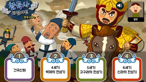 한국사 타임머신 - 삼국시대