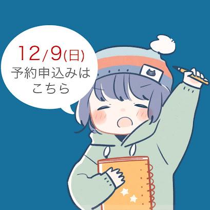 【イベント情報】2018年12月9日(sun)に学校見学会を開催します。