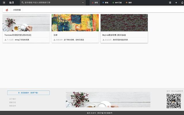 拾贝 beyhub.com