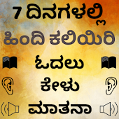 Kannada to Hindi Speaking: Learn Hindi in Kannada