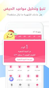 App حياة Hayaa - حاسبة الدورة الشهرية, أعراض الحمل APK for Windows Phone